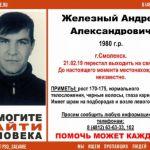 В Смоленске разыскивают мужчину со шрамами