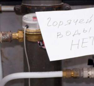 У жителей нескольких улиц с понедельника отключат горячую воду