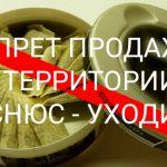 Запрет продажи снюсов детям поддержали в МВД, Минздраве и Роспотребнадзоре