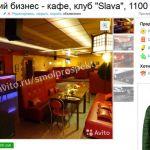 """В Вязьме Ночной клуб """"Slava"""" выставили на продажу"""