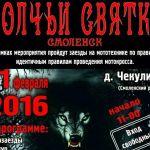 """21 февраля в Чекулино пройдут """"Волчьи святки"""""""