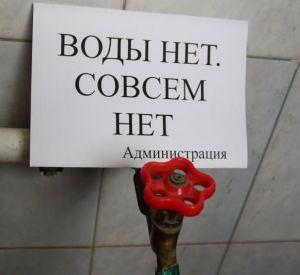Черняховка 29 февраля будет без воды