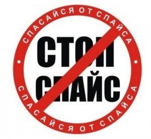 В Смоленске стартовал проект «Нет спайсам»