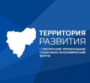 В Смоленске пройдет социально-экономический форум «Территория развития»