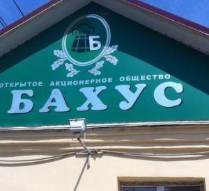 На ОАО «Бахус» подал в суд Александровский спиртзавод №14