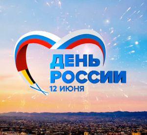 В День России смолян ждет праздничный концерт