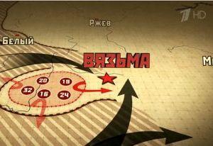 Сюжет о Вязьме показали на Первом канале