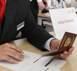 Приезжий попытался по поддельному паспорту взять кредит в одном из банков
