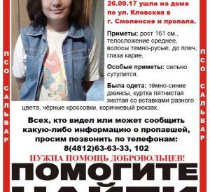 Внимание, розыск! В Смоленске пропала 16-летняя девочка