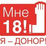В Смоленске началась «Донорская весна»