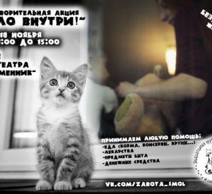 В Смоленске возле «Современника» состоится акция помощи бездомным