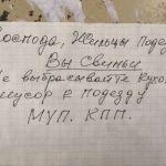 Коммунальщики назвали жителей Десногорска свиньями