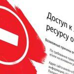 Сайты по продаже дипломов будут блокировать