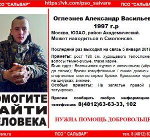 В Смоленске разыскивают парня с татуировкой на руке