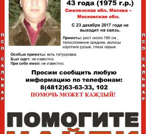 В Смоленске более месяца не могут найти пропавшего мужчину