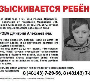 В Ярцеве разыскивают 12-летнего ребенка