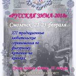 В Смоленске пройдут соревнования по фигурному катанию