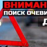 ОГИБДД МО МВД России «Ярцевский» просит отозваться свидетелей наезда на пешехода