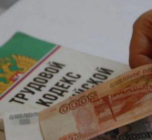 72 сотрудника МУПа остались без честно заработанных денег