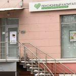 «Пенсионный капитал» лишил смолян трех миллионов рублей
