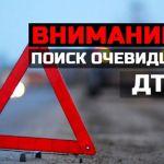 Правоохранительные органы разыскивают свидетелей аварии с участием велосипедиста и мотоциклиста