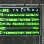 На площади Победы отключили информационное табло