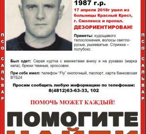 В Смоленске разыскивают пациента Красного креста