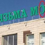 Владельцы ТЦ в Смоленской области  опозорились с названием