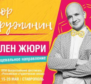 Делегация Смоленской области прибыла на Всероссийскую Студенческую весну в город Ставрополь (фото)