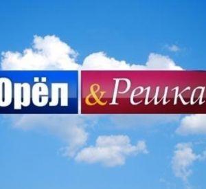 В Смоленске может приехать «Орел или решка»