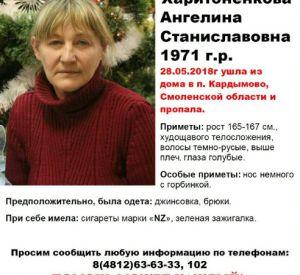 Внимание, розыск! В Смоленской области пропала женщина