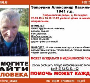 В Смоленской области разыскивают глуховатого пенсионера