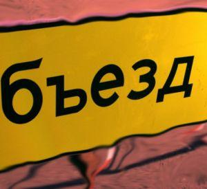 Центр Смоленска перекроют в день автопробега