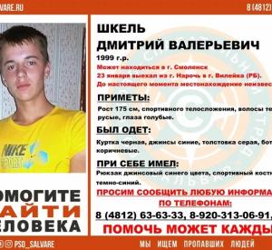 В Смоленске разыскивают юношу из Беларуси