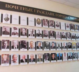 Полку почетных граждан Смоленска не прибыло