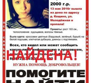 В Смоленской области нашлась пропавшая в минувшую пятницу девушка