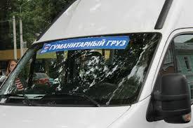 Из Смоленска отправили гуманитарный груз в Донбасс