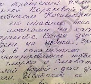 Воспитатель из Смоленского района «пытала» детей парами хлора?