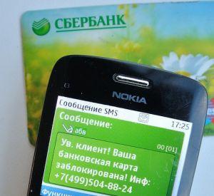 Сбербанк спасет кошельки россиян от мошенников