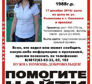Внимание розыск: Пропала 29-летняя женщина