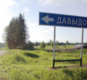 Видео: Смоленская деревня оскандалилась на всю страну