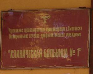 В Смоленске врача обвиняют в гибели ребенка