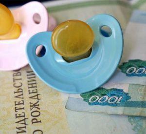 В России назван размер пособия на ребенка до 14 лет