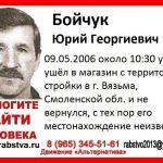 На Смоленщине разыскивают мужчину, который пропал 12 лет назад