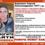 В Смоленской области разыскивают белоруса