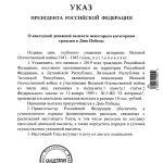 Президент России утвердил ежегодную выплату ветеранам ВОВ в размере 10 000 рублей