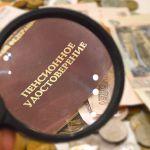 В России упрощается порядок назначения пенсий