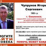 В Смоленске разыскивается 50-летний мужчина