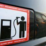 Резкий скачок: цены на бензин взлетят уже летом