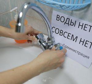 Жителям Ленинского района вернули холодную воду спустя сутки